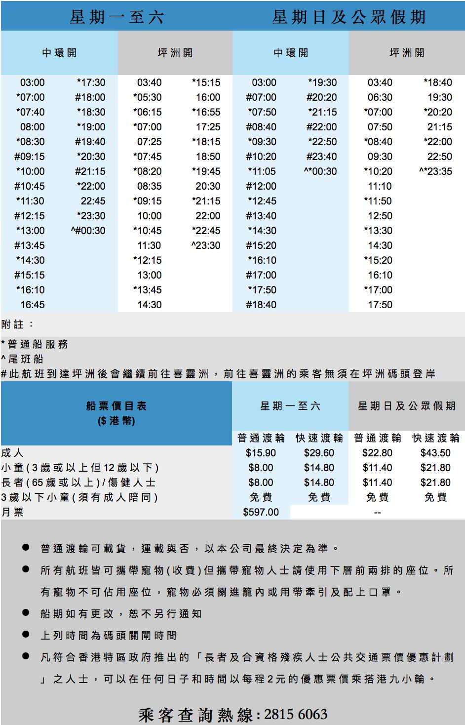 中環-坪洲輪渡時間表