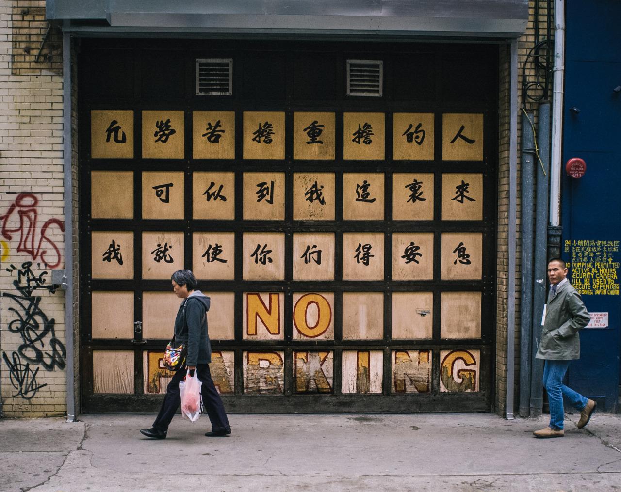 103. No Parking    www.willoharephotography.com