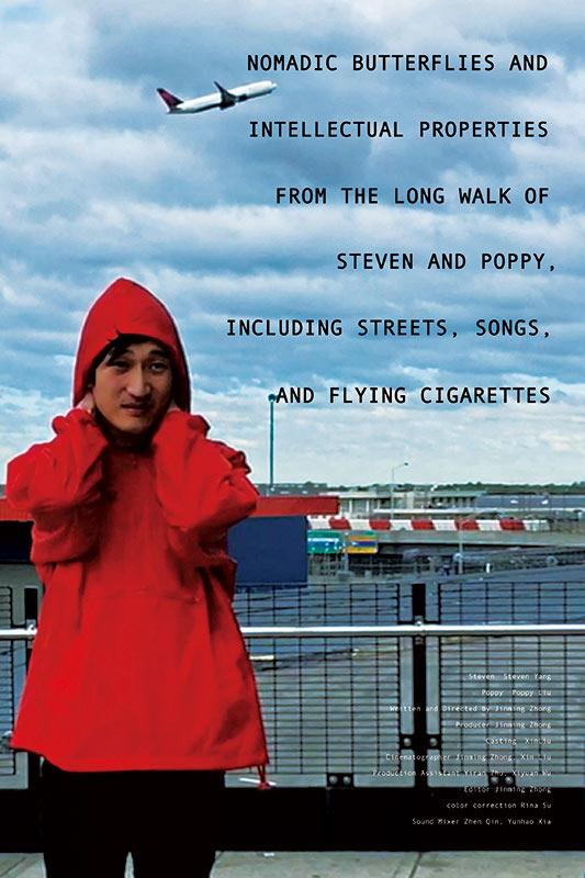 钟金鸣, 《来自斯蒂芬和波比漫长遛弯儿中的流浪蝴蝶和知识产权,其中包括街巷,小曲儿和飞翔的香烟》,2017年。图片由艺术家提供。