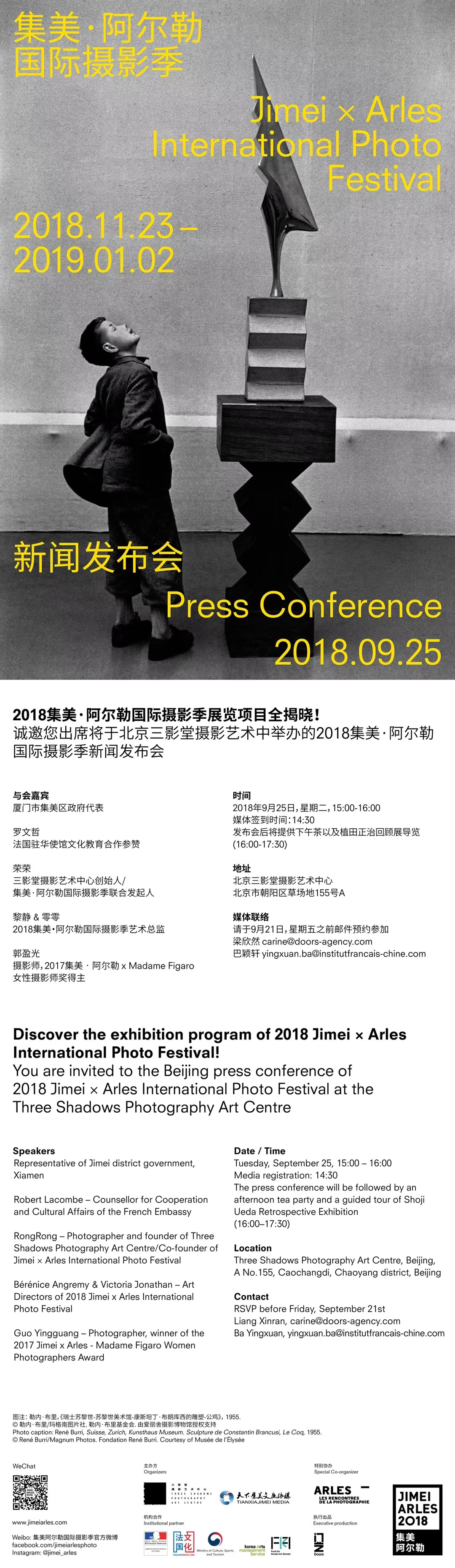 Save the Date for Jimei x Arles press conference-25 Septembre-Three Shadows.jpg