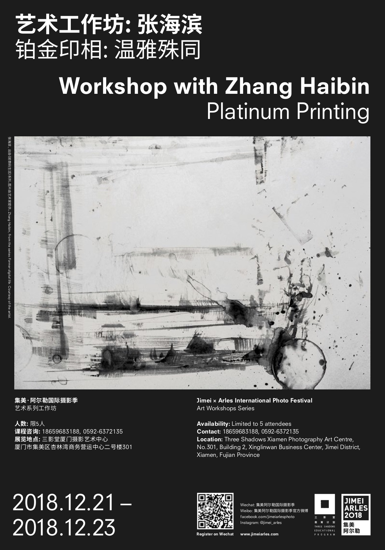 JIMEIARLES_Workshop Poster_Digital_Zhang_Haibin.jpg