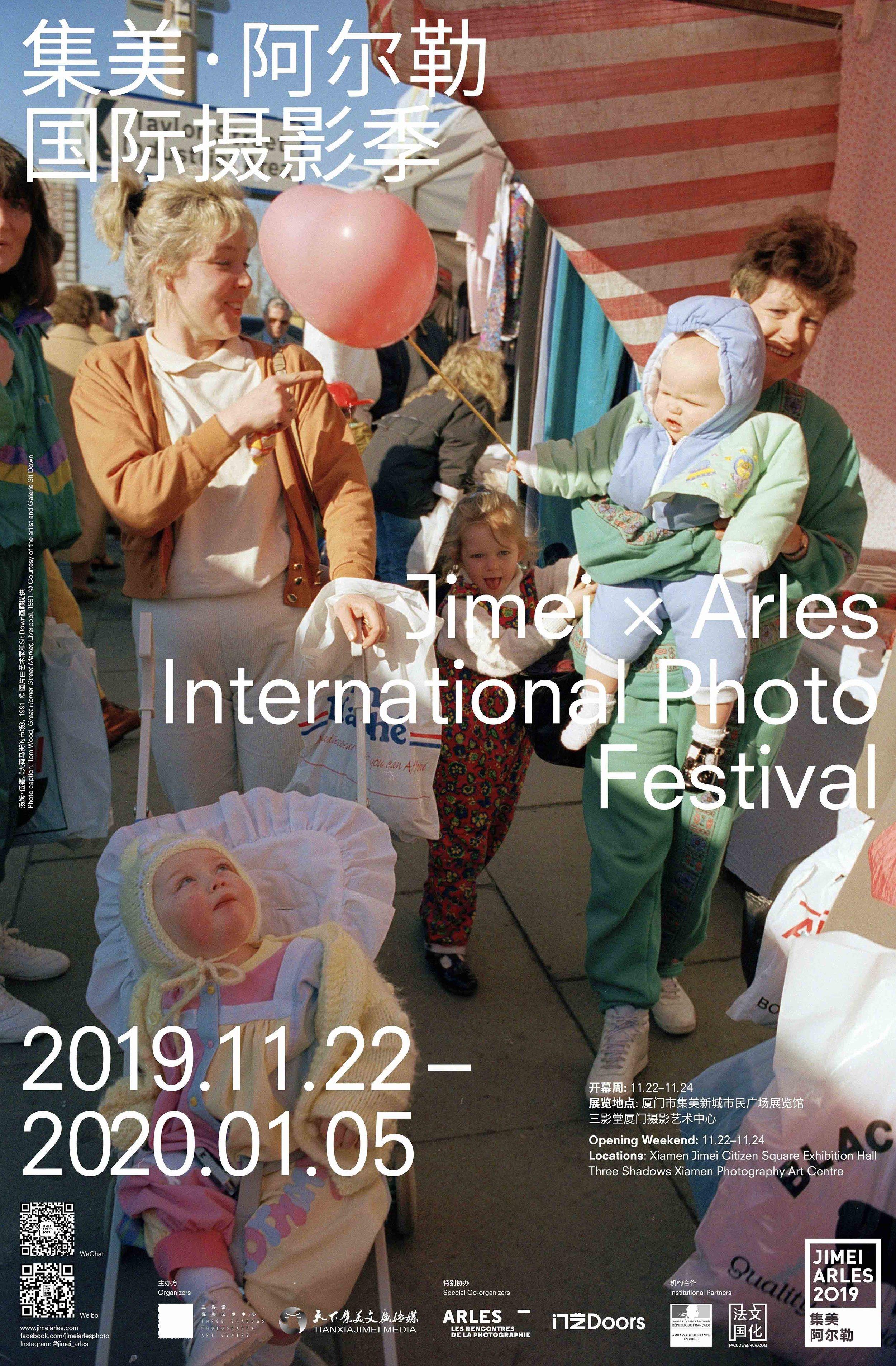 集美·阿尔勒国际摄影季迎来第五届! - 阅读