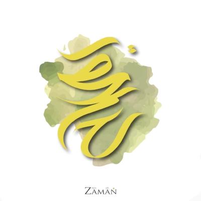 calligraphy islah arts of zaman.JPG