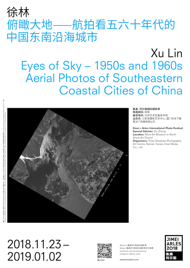 JIMEIARLES_exhibition poster_Digital_Eyes_Of_Sky light.jpg