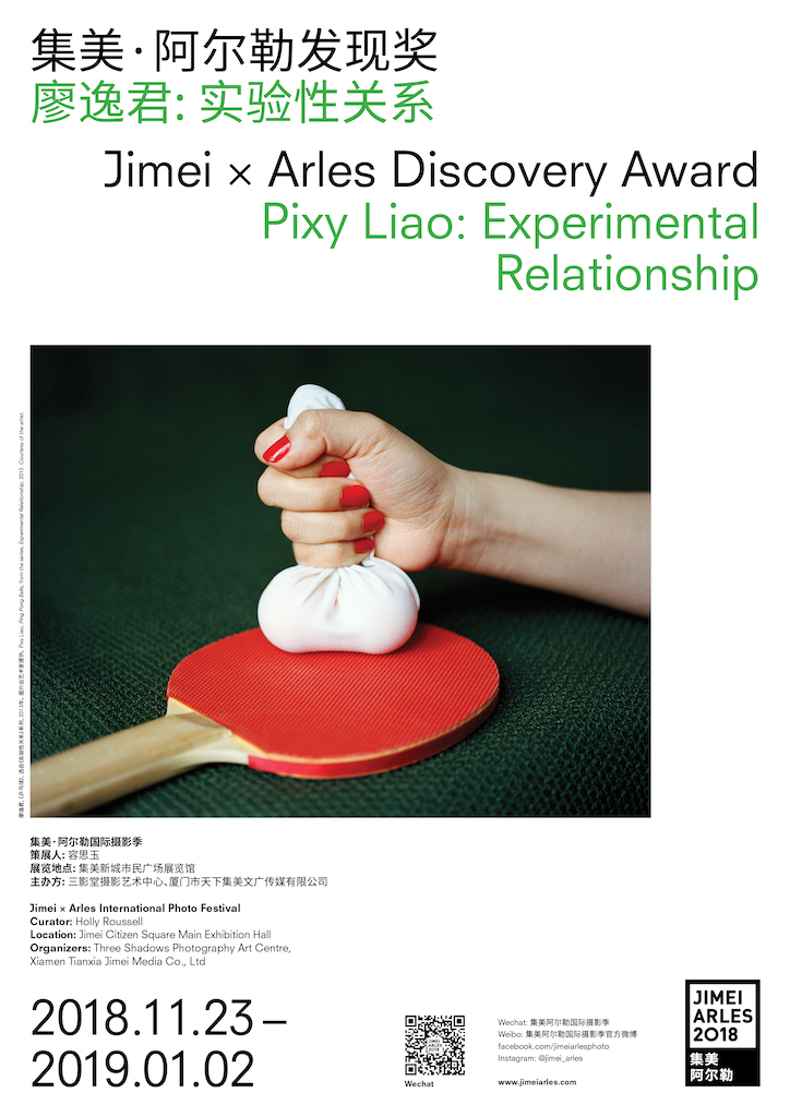 JIMEIARLES_exhibition poster_Digital_Pixy_Liao light.jpg