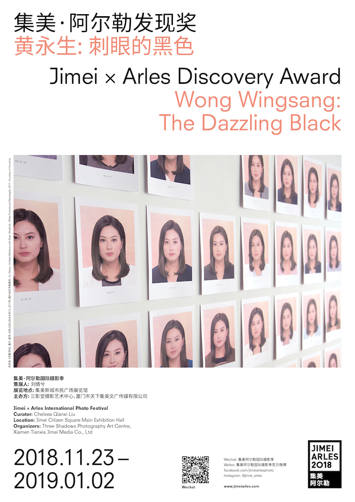 JIMEIARLES_exhibition poster_Digital_Wong_Wingsang light.jpg