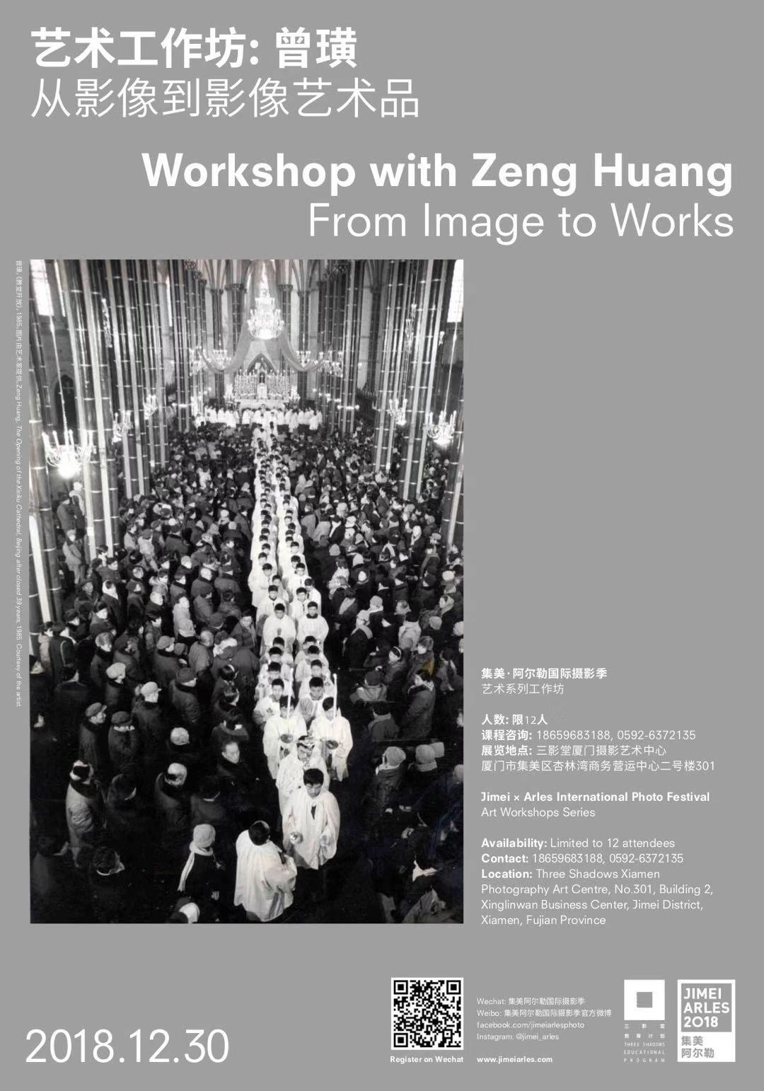 JIMEIARLES_Workshop Poster_Digital_Zeng_Huang.jpeg