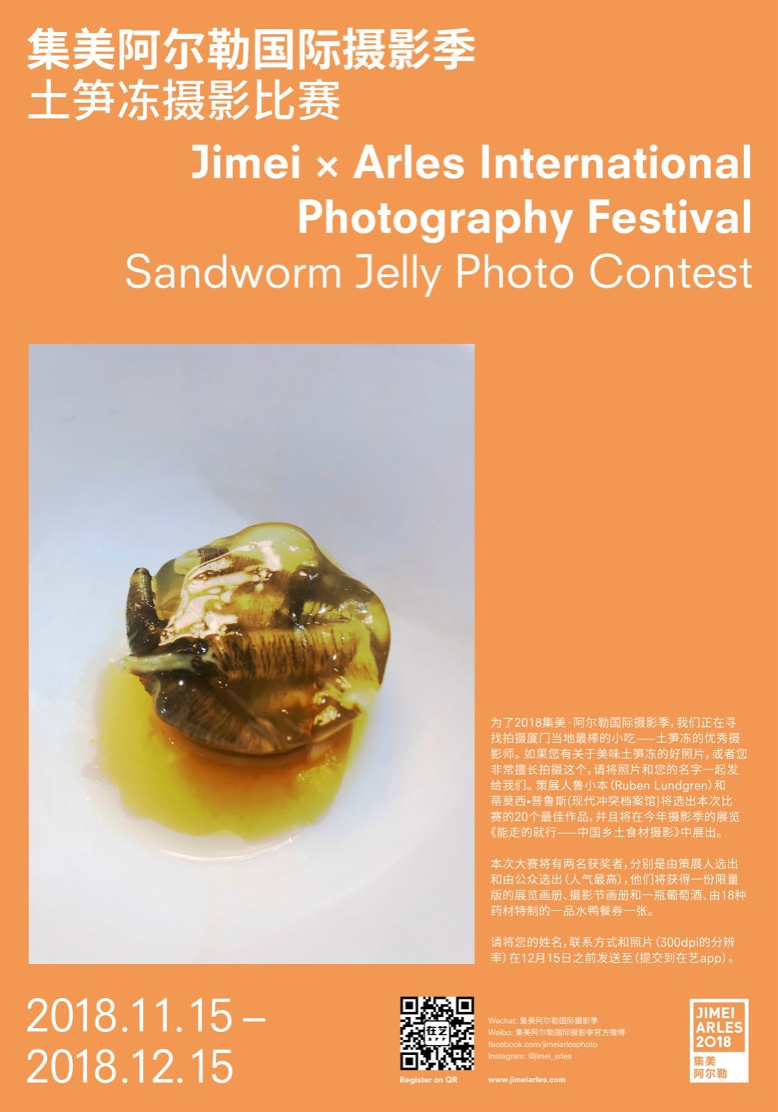 Jimei x Arles Photo Contest 2018.jpeg