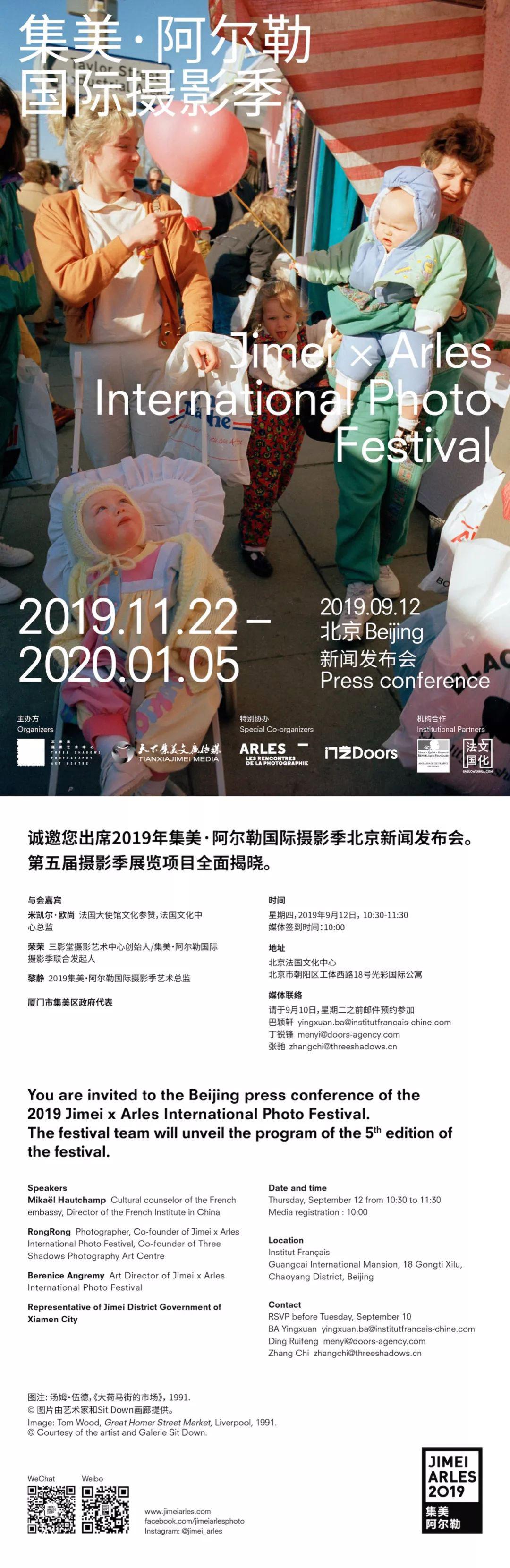 北京邀请函 low .jpg