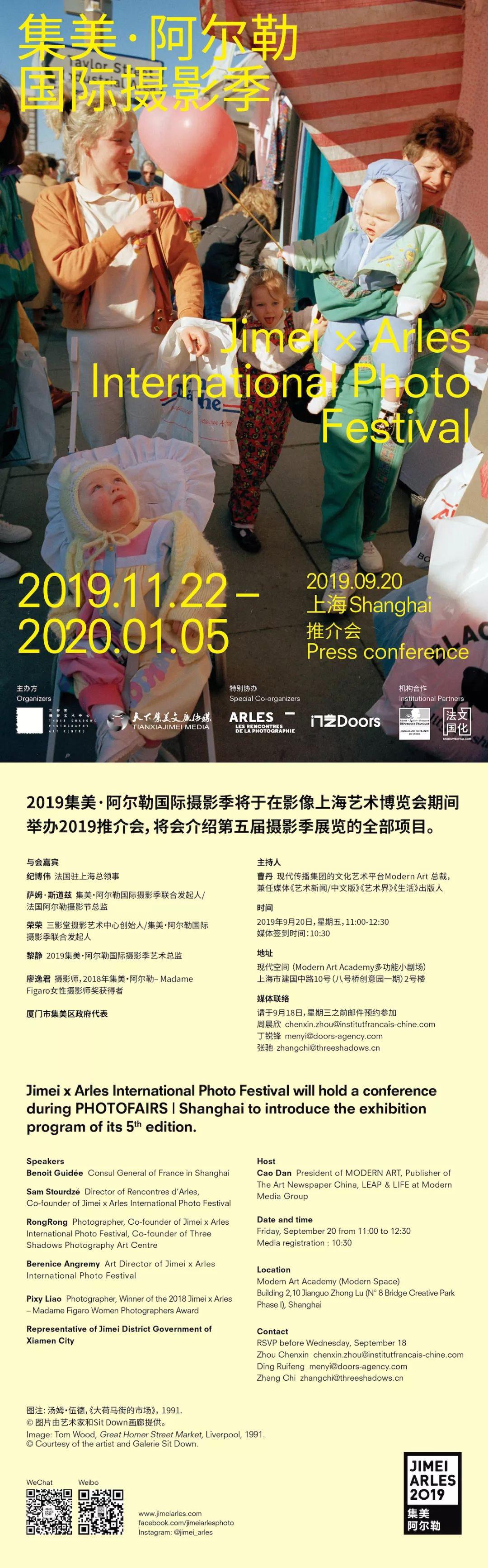 上海邀请函low.jpg