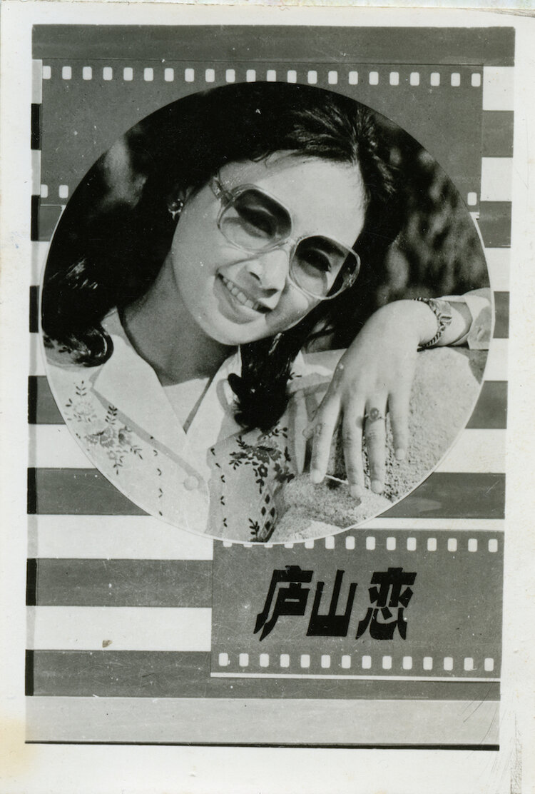 Vintage poster for the movie Romance on Lushan Mountain (1980)