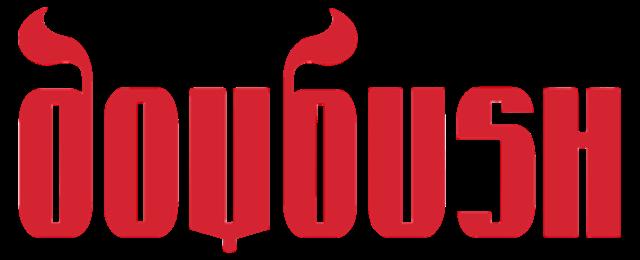Dovbush Logo.png