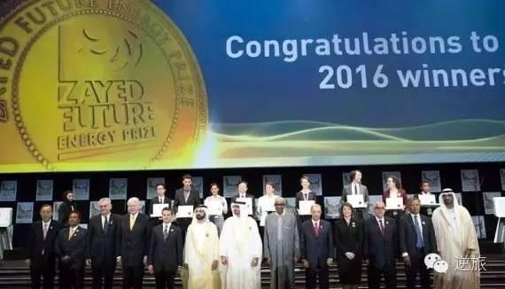 在2016年第九届世界未来能源峰会WFES中,出席会议的包括联合国秘书长潘基文、阿联酋副总统兼总理、迪拜酋长谢赫穆罕默德·本·拉希德·阿勒马克图姆、墨西哥总统培尼亚、中华人民共和国国家发展改革委副主任、国家能源局局长努尔•白克力、万科集团董事长王石和比亚迪董事长王传福等人。