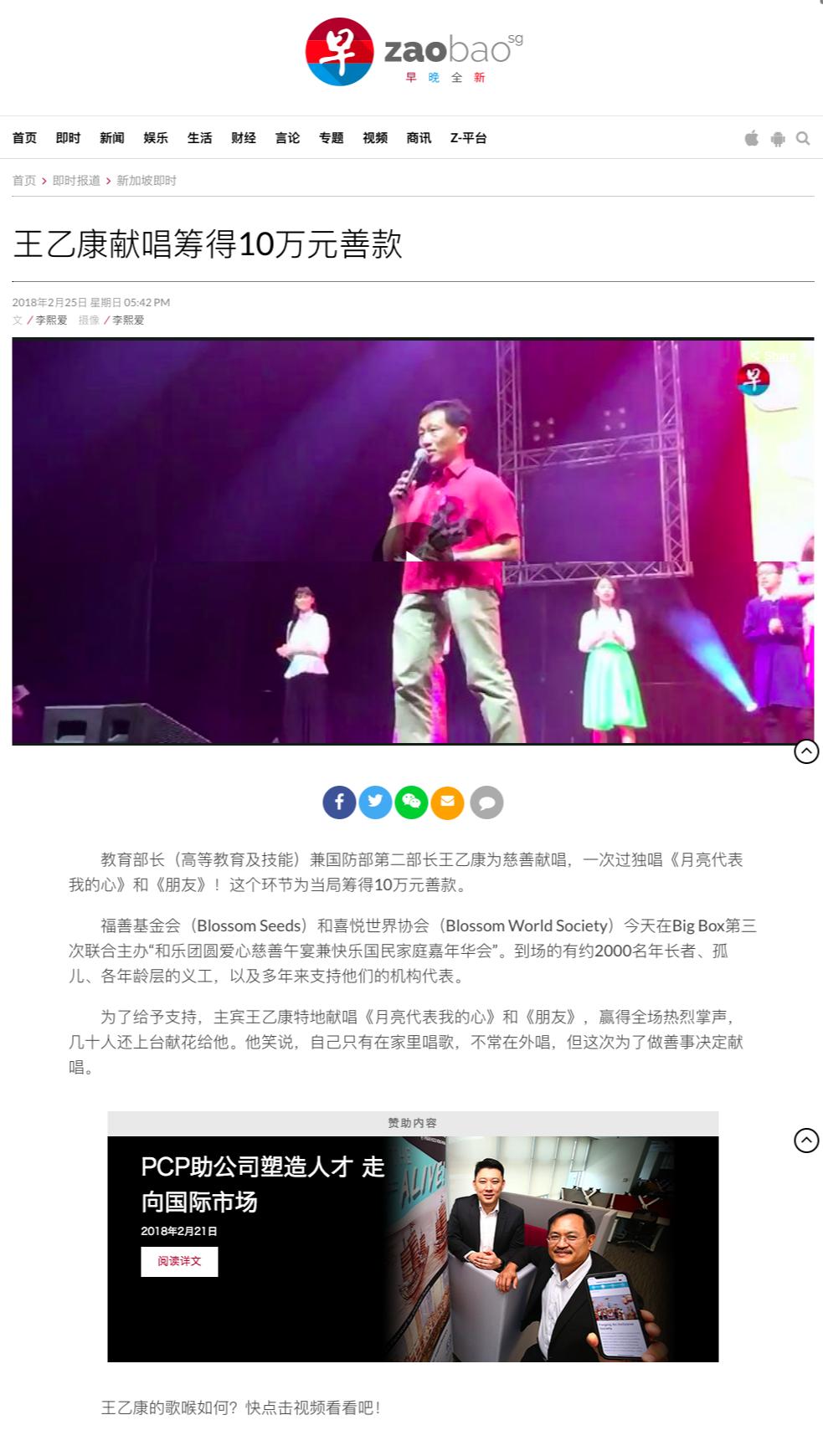 王乙康献唱筹得10万元善款 _ 联合早报 copy.png