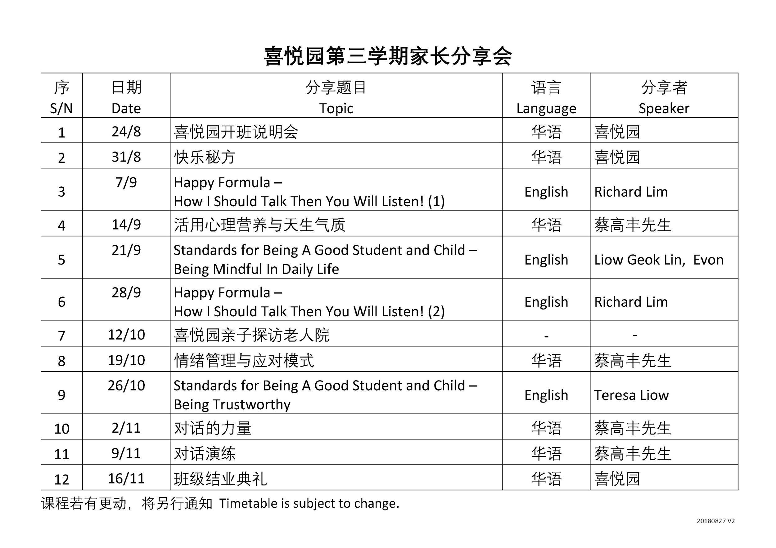 喜悦园第三学期家长分享会通告 20180827 V2.jpg