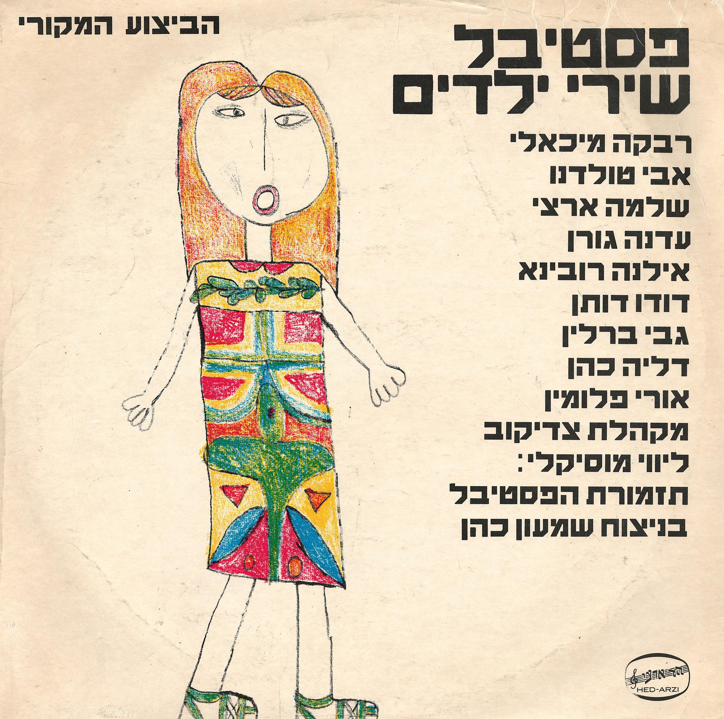 ISRAELI_RECORD_2_A.jpg