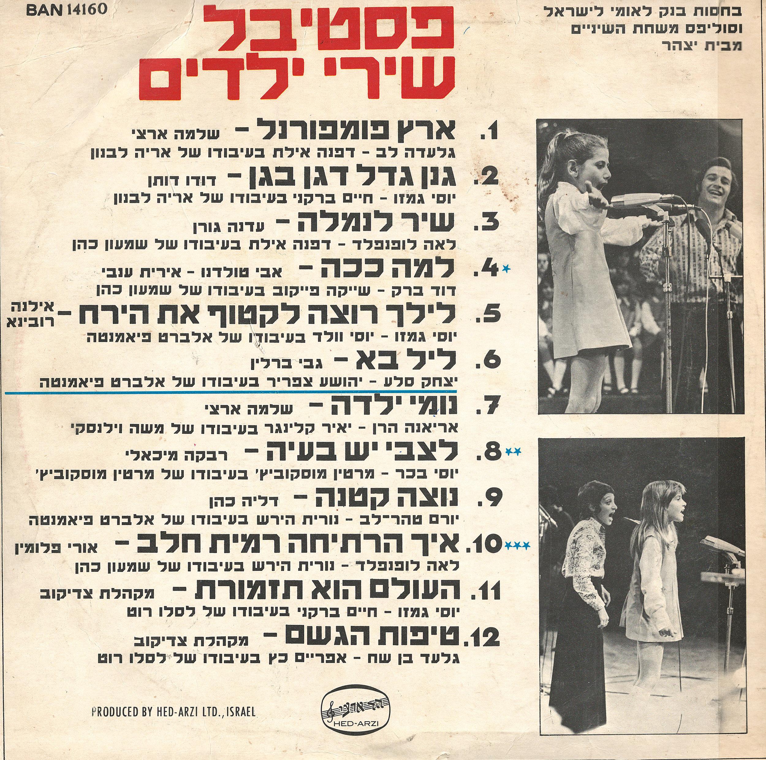 ISRAELI_RECORD_2_B.jpg