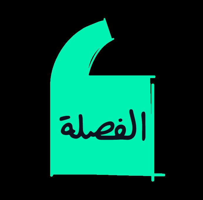 El Fasla FINAL LOGO mint green no website-01.png