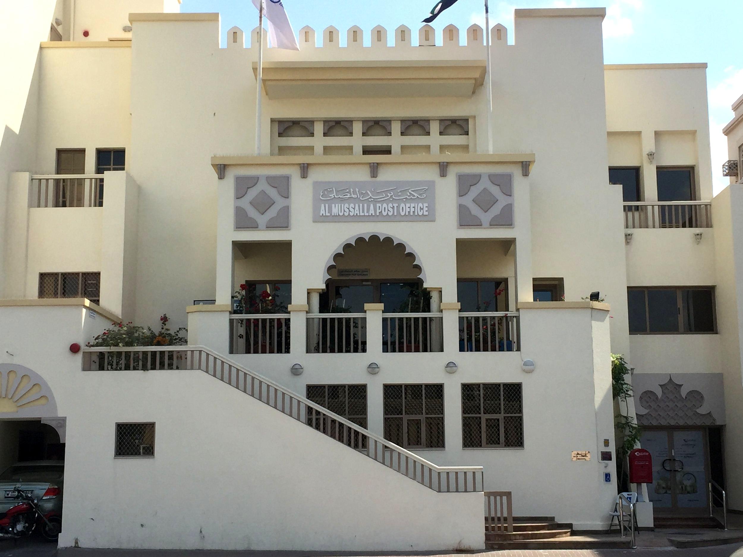 Al Mussallah Post Office