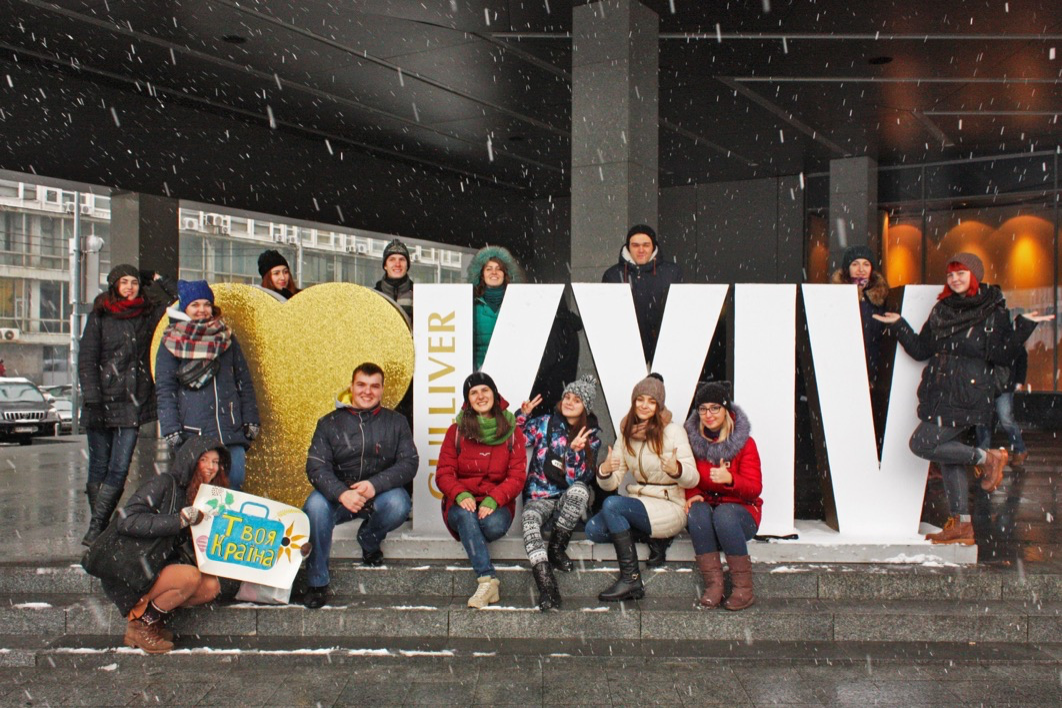 "A visit to Kyiv for young people from all over Ukraine organized by the NGO ""Foundation of Regional Initiatives."" This initiative aims at increasing mutual understanding of young people from different parts of Ukraine. Photo by Kristina Ursuliak."