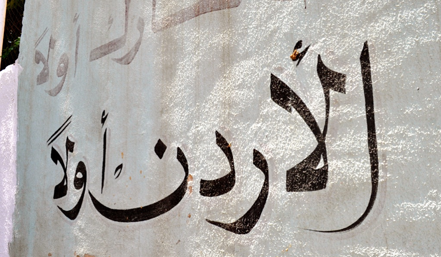 "Street art reading ""Jordan first,"" signifies a kind of nationalism and exclusivity."