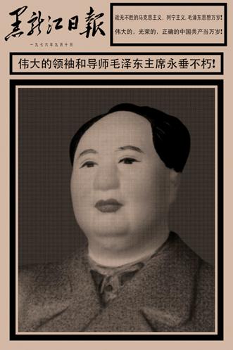 MAO IS DEAD