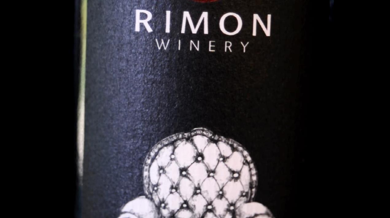 rimon_winery.jpg