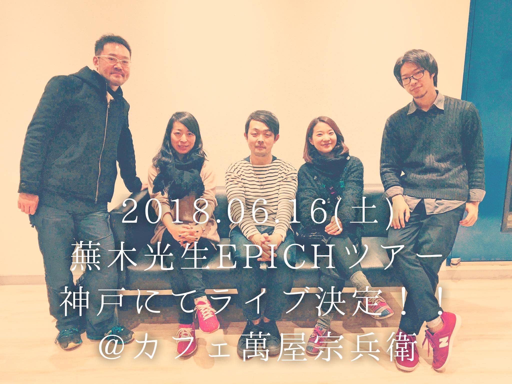 蕪木光生EPICH.jpg