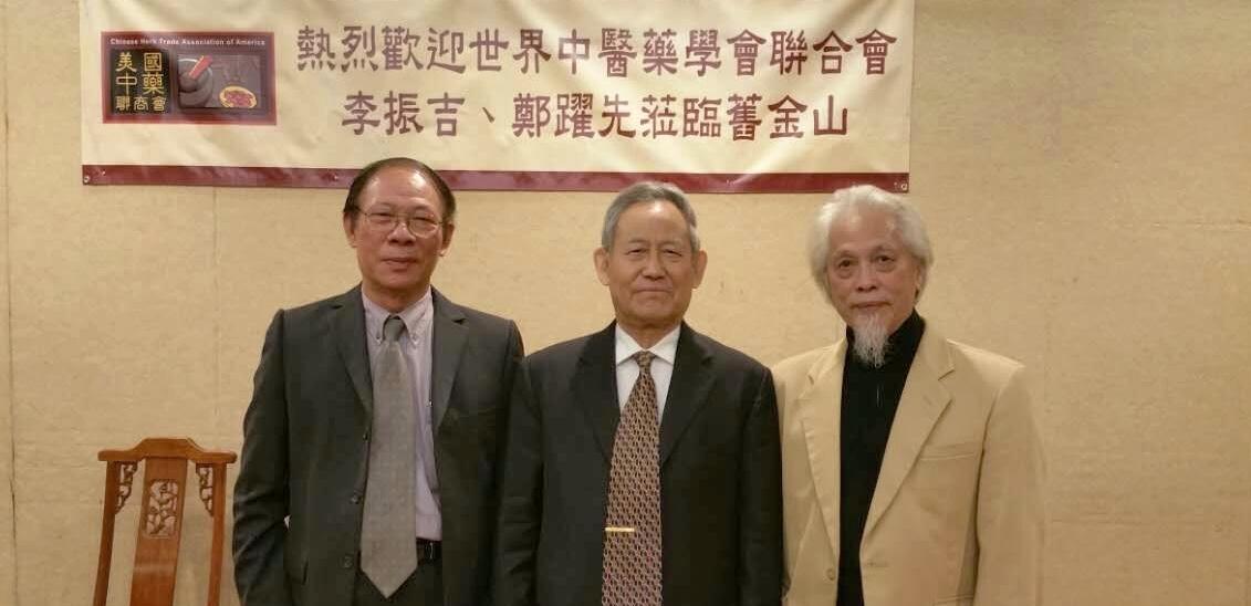 世界中医药学会联合会秘书长李振吉来到旧金山,亲临《宁和堂》参观指导。并与芩运康医生和李宁耀师傅留照。