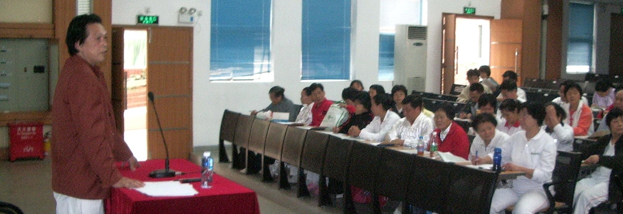 《道德经》与修身吐纳的传统感念讲座。(2006年)
