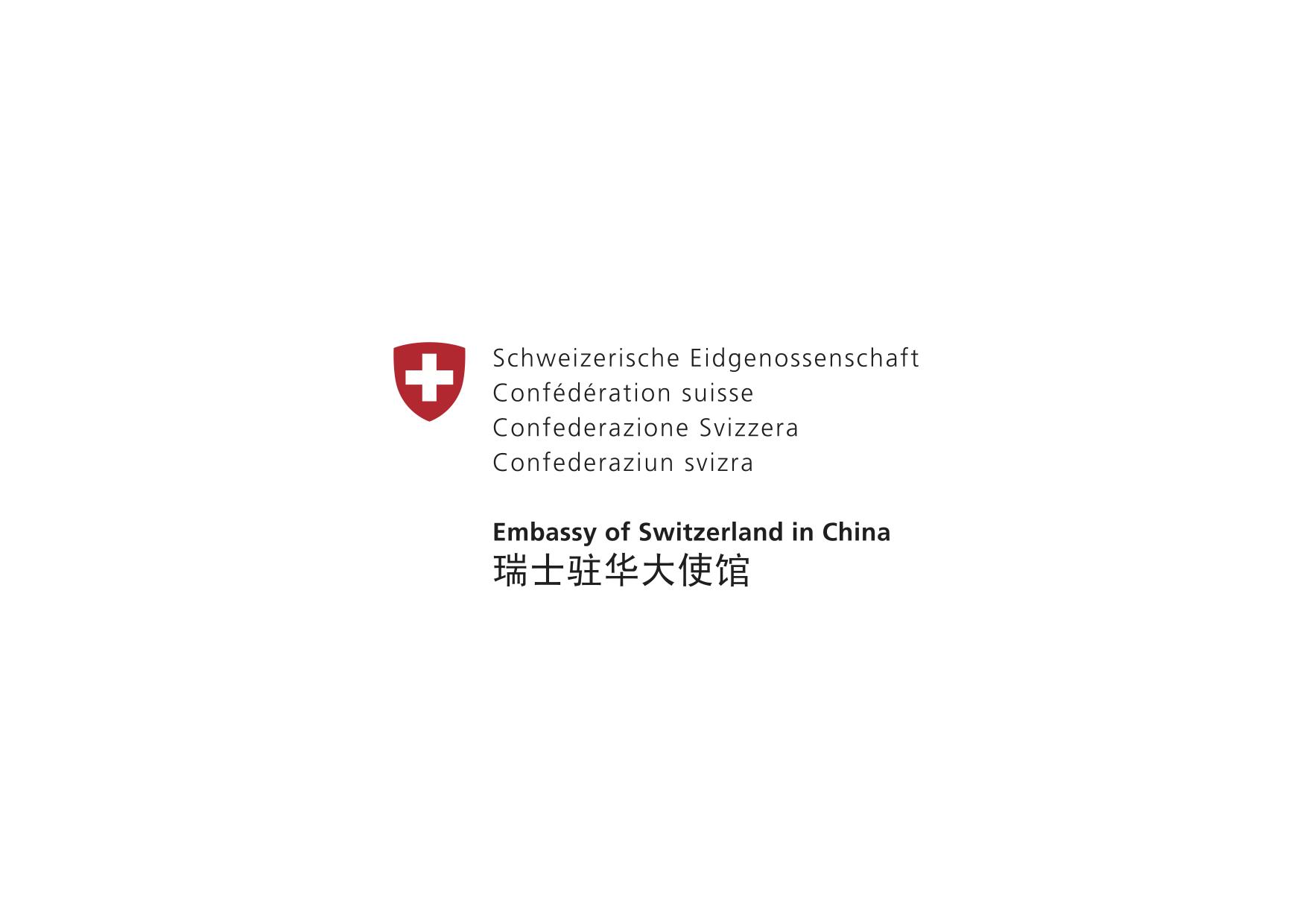 Swiss Embassy_logo.png