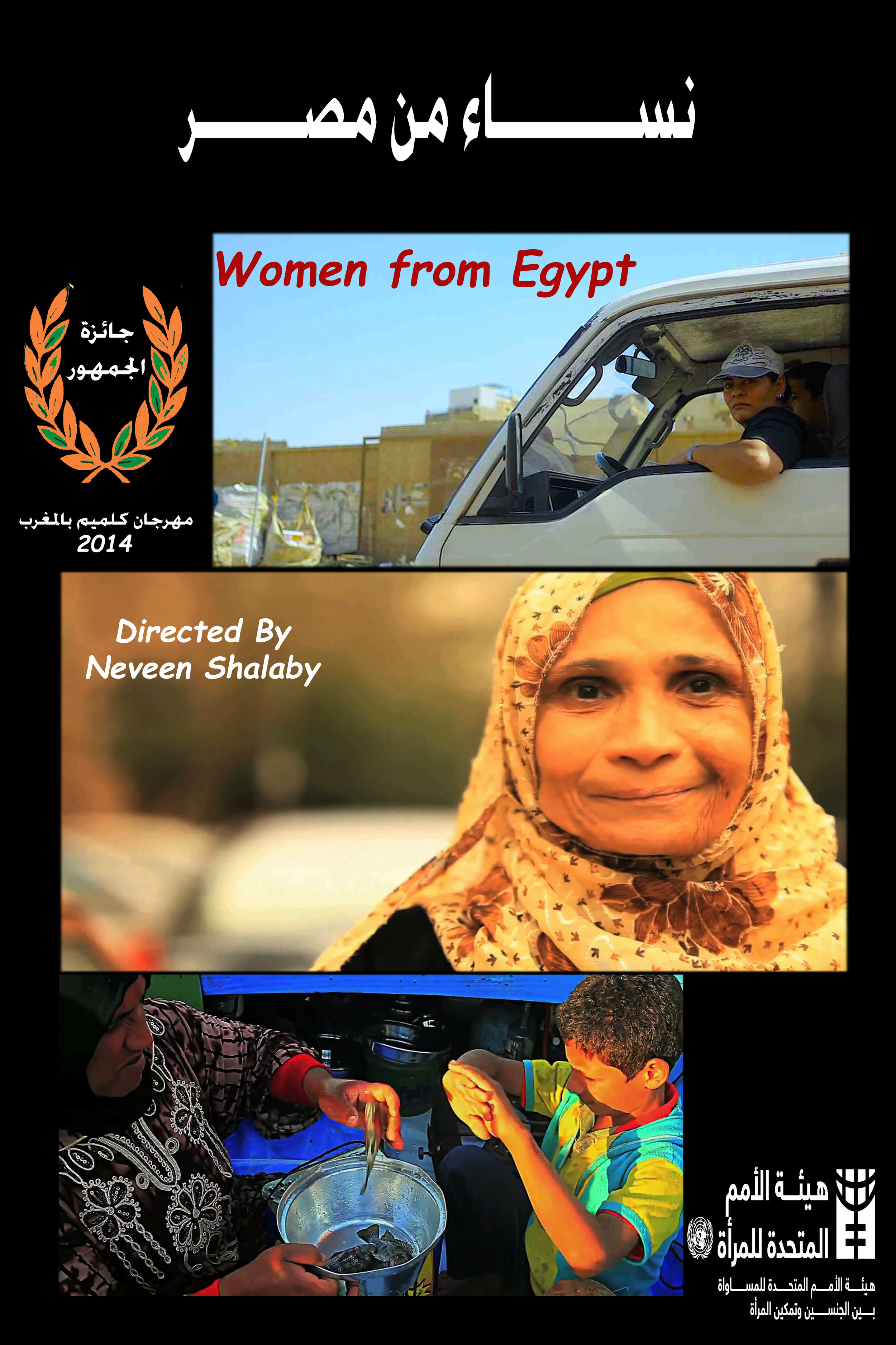 Women from Egypt     Three women from Egypt hold jobs that are usually occupied by men. They are struggling to provide for their children under difficult financial circumstances...  Read More