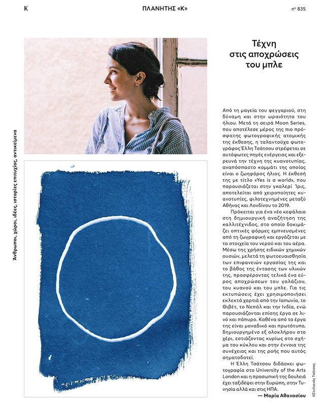 Thank you @kathimerini for this wonderful post at K! - yes is a world - until 23rd of June