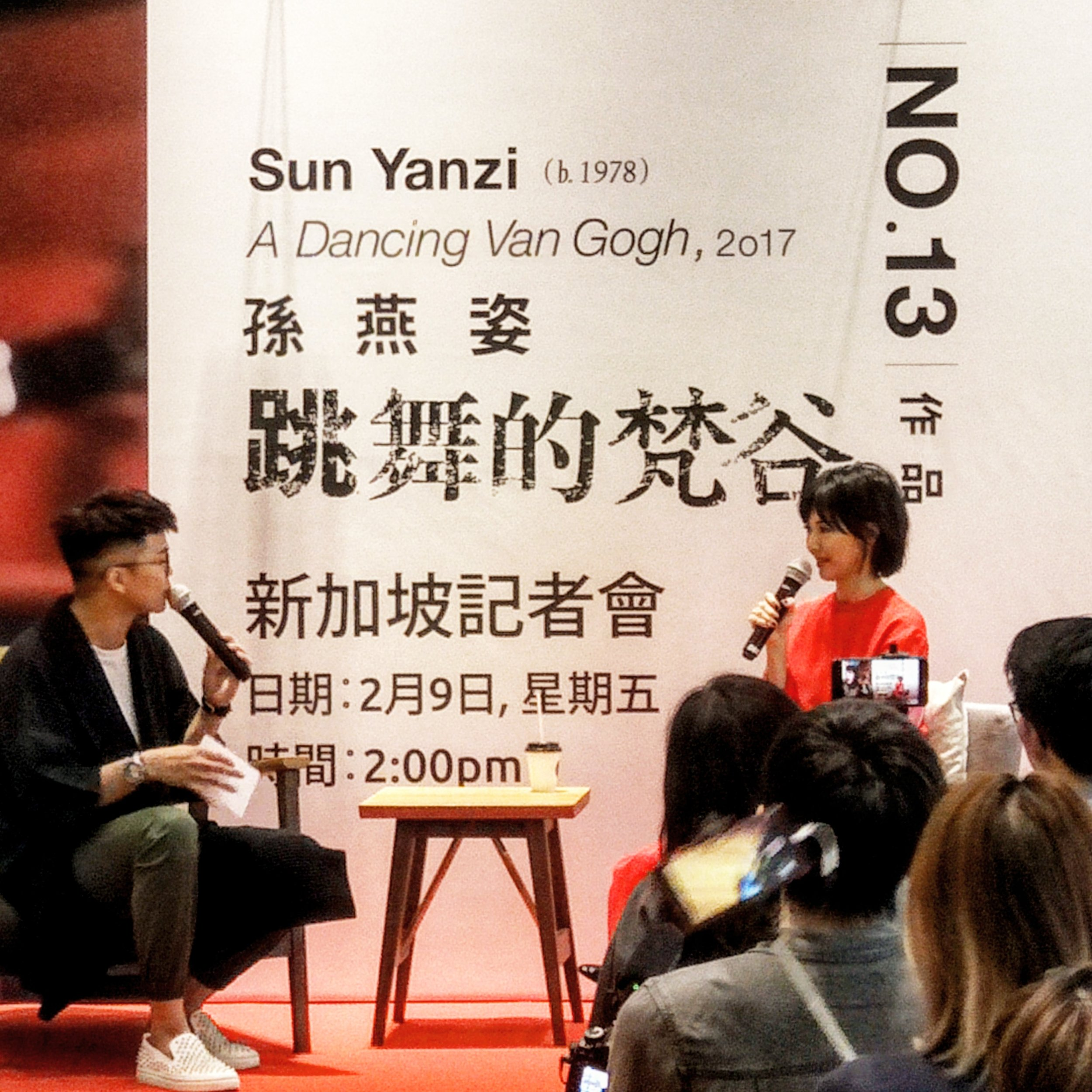 Stefanie Sun's Press Conference