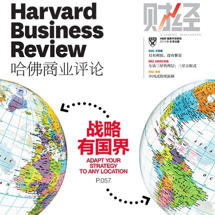 hbr_cover_september.jpg