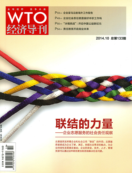 wto_tribune_cover.jpg