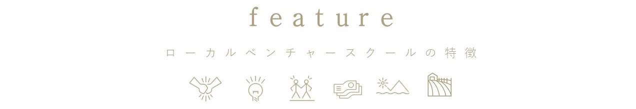 特徴バナー.jpg