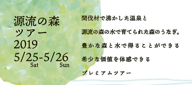 源流の森ツアー改訂版.png