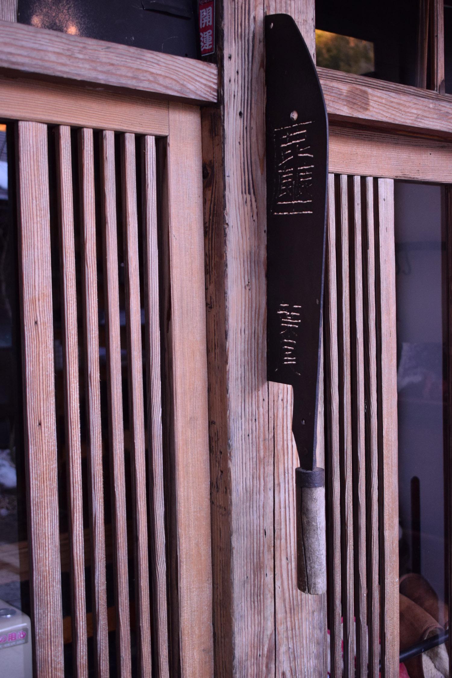 Fujino farmhouse - amazing door handle