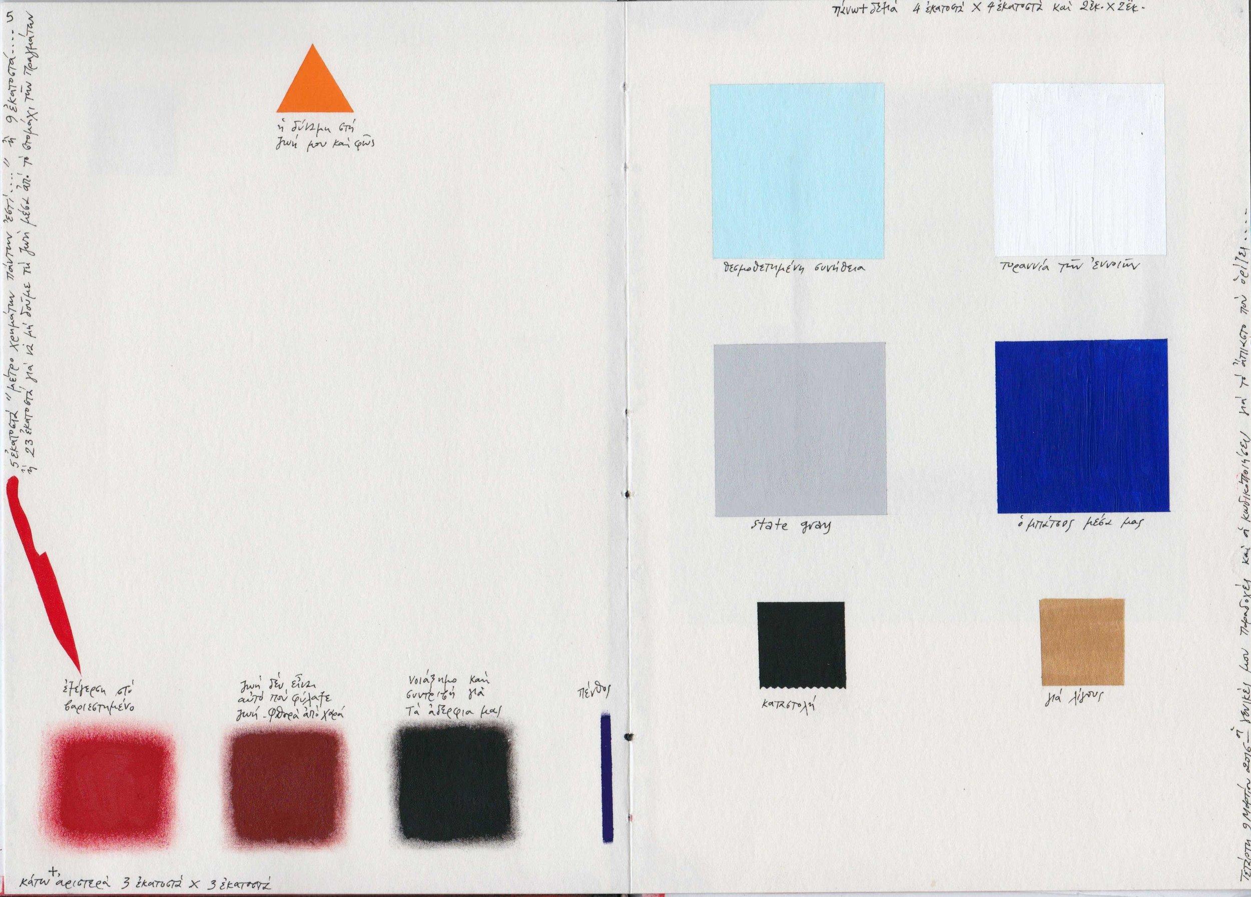 diary 19 page 5-6