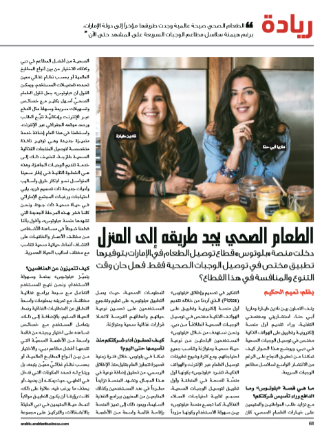 Copy of Arabic Arabian Business