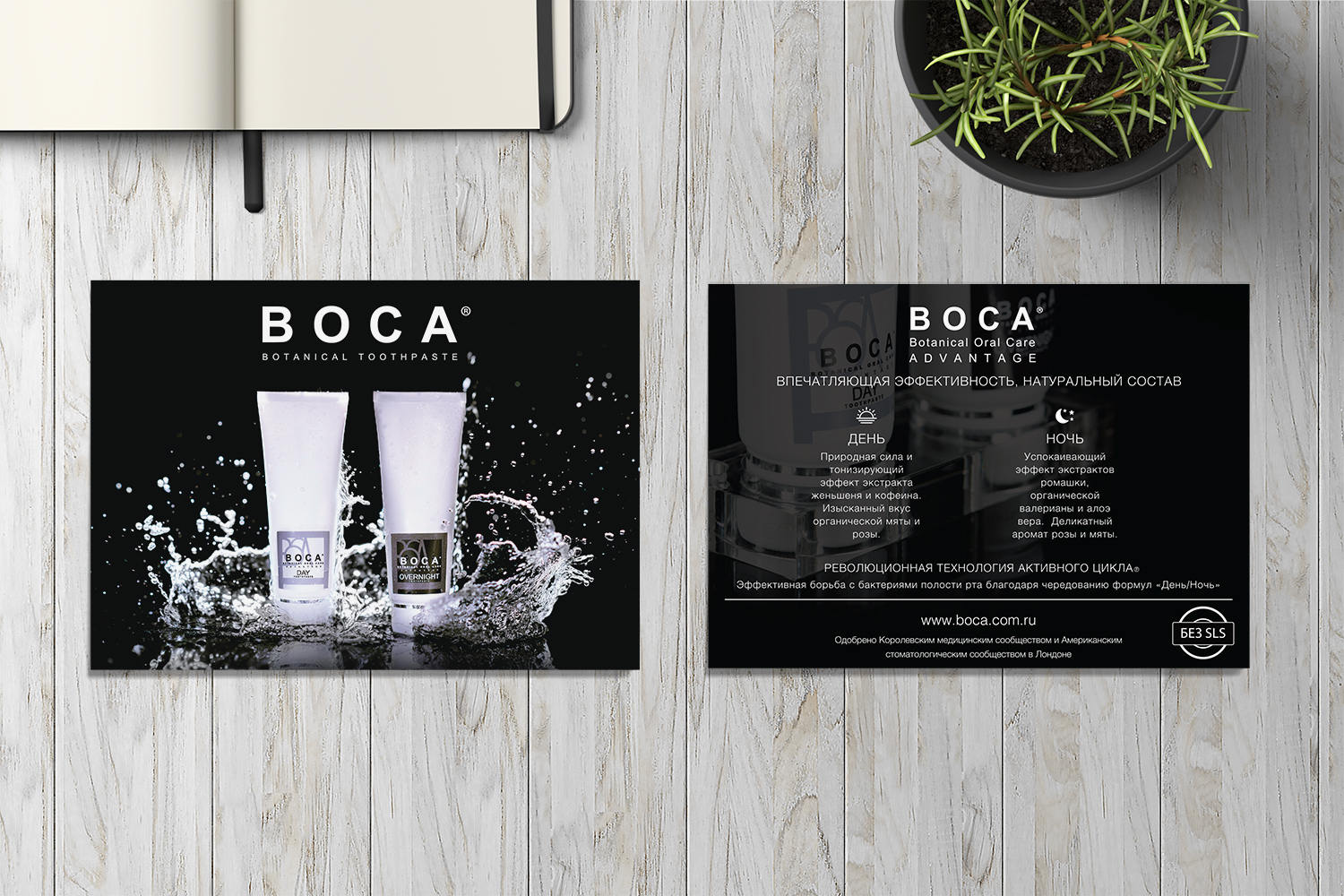 Boca-flyer-design-web.jpg