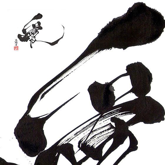 love_kanji_tattoo_flash_th.jpg