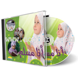 Audio CD Nasheeds