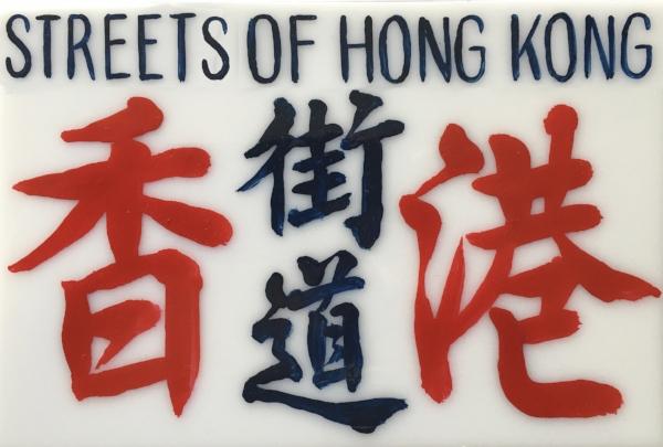 STREETS OF HONG KONG copy.jpg