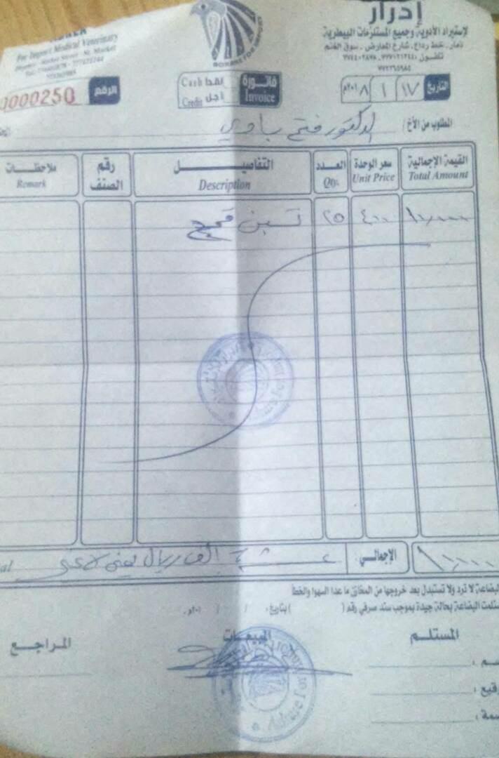 Dhamar cow rescue Rosabah farm OWAP AR Fateh Badi receipt 25 hay. Ry 400 = Ry 10,000,,,.jpg