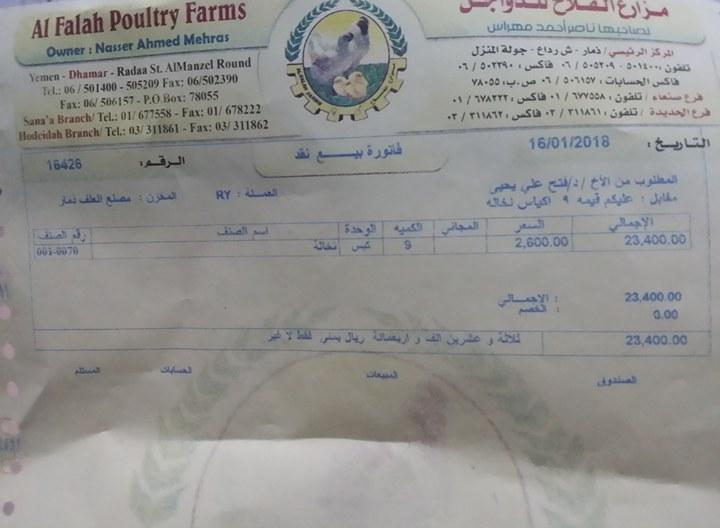 Dhamar fodder for the dairy cows Rosabah farm 16 Jan 2018 receipt Dr Badi for OWAP AR .jpg