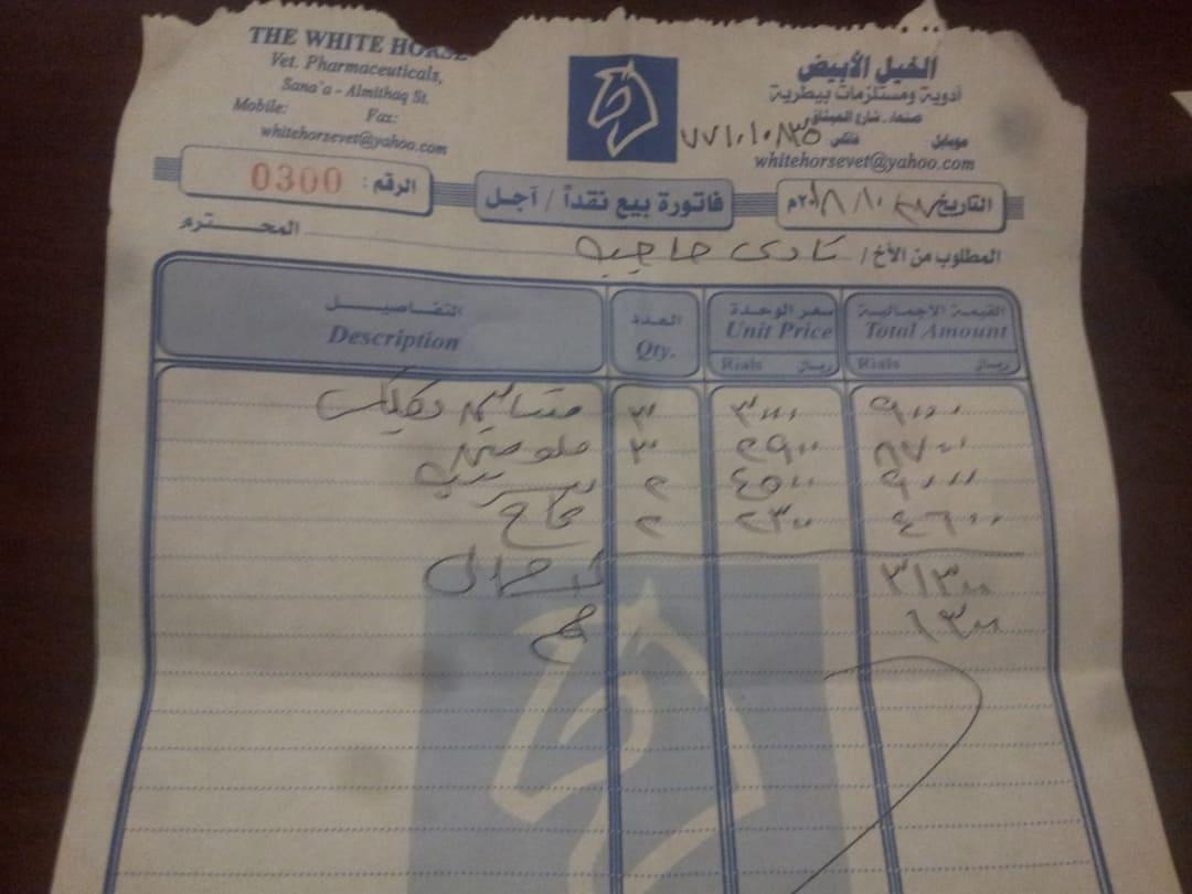 Riding club receipt N° 2 vet meds OWAP AR Charity providing Nada onsite for OWAP-AR 27 OCT 2018.jpg