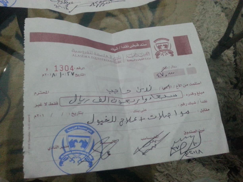 riding club receipt for OWAP-AR meds; 27 OCT 2018 sana'a yemen horse rescue Nada.jpg