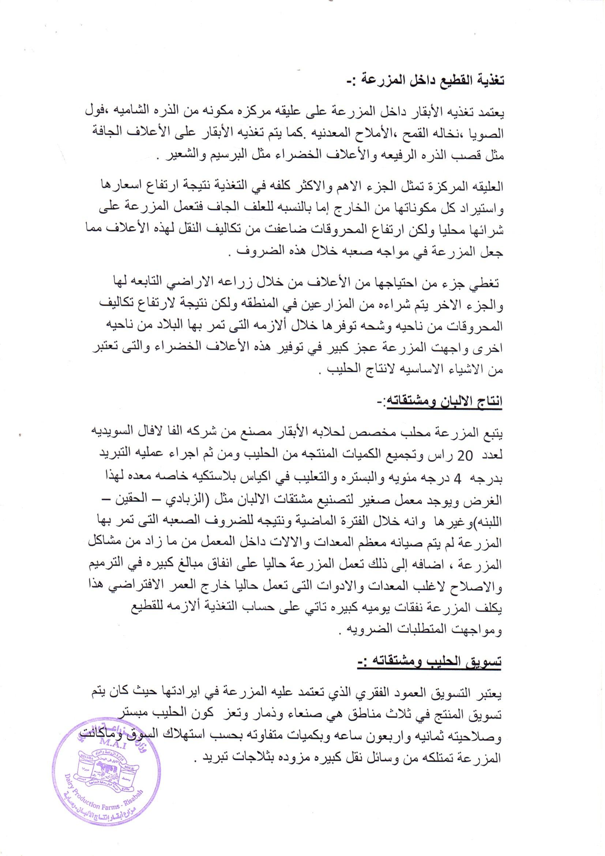 dhamar report page 3 Rosabah farm for OWAP-AR 3 NOV 2018   obtained by Hisham.jpg